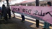 17-2-12   漫遊ノス 津山歓迎.jpg