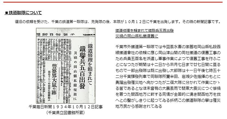 ①2019-11 鐡道聯隊と旭川橋梁-2.png