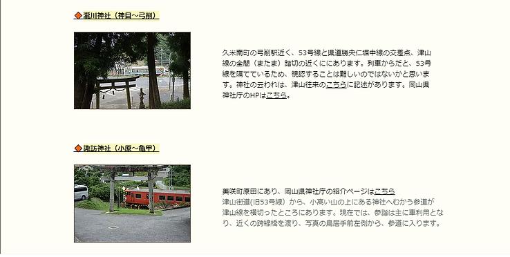 鳥居と津山線-2 2020-10.png