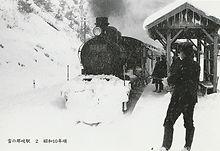 雪の那岐駅の6820型 昭和10年頃.jpg