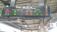 岡山駅発車標.png