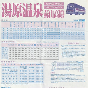 高速バス湯原温泉線 阪急バスチラシ
