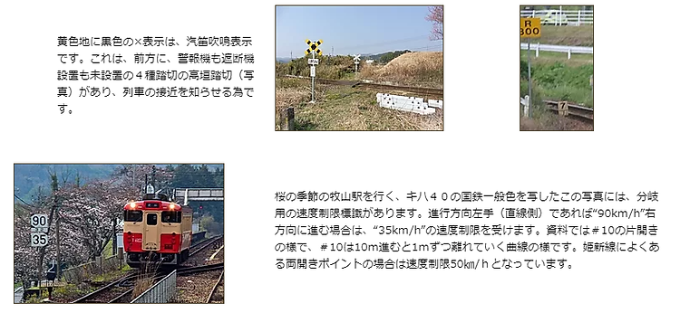 ⑦2020-5 写真に写った鉄道標識②.png