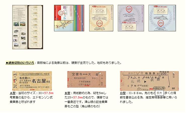 2020-8  切符いろいろ②.png