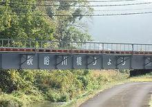 萩峪川橋梁拡大.JPG