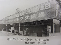 津山青バス本社