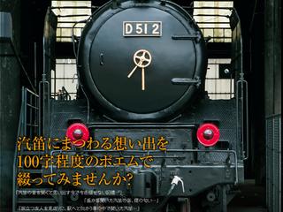 旅立ちの汽笛審査結果発表!
