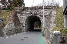 吉永のマンポ 旧東海道トンネル