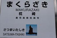 枕崎駅名標