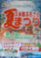 久米郡夏まつり ポスター