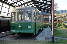 御崎公園の神戸市電1103号車保存車両