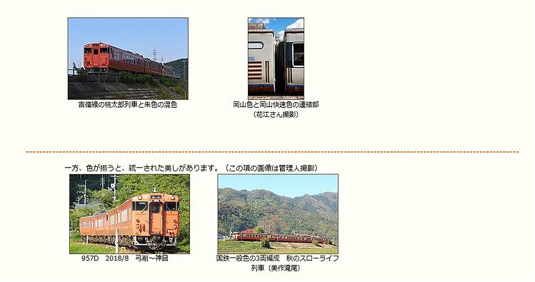 2020-11  津山線を走った混色・混結編成-4.png