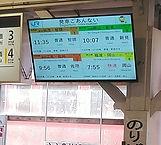 津山駅 発車標 2020-3