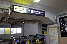 兵庫駅 和田岬線乗り換え口