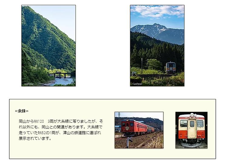 新潟で頑張る岡山色キハ120-3.png