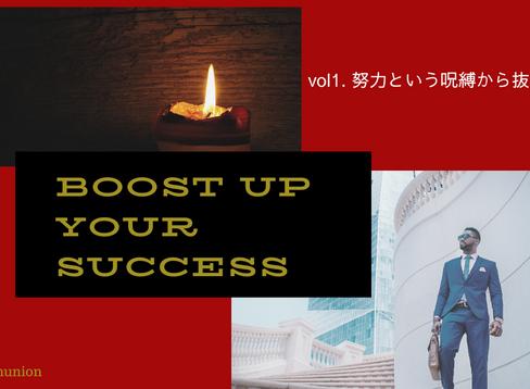 努力という呪縛から抜け出す boost up your success vol.1