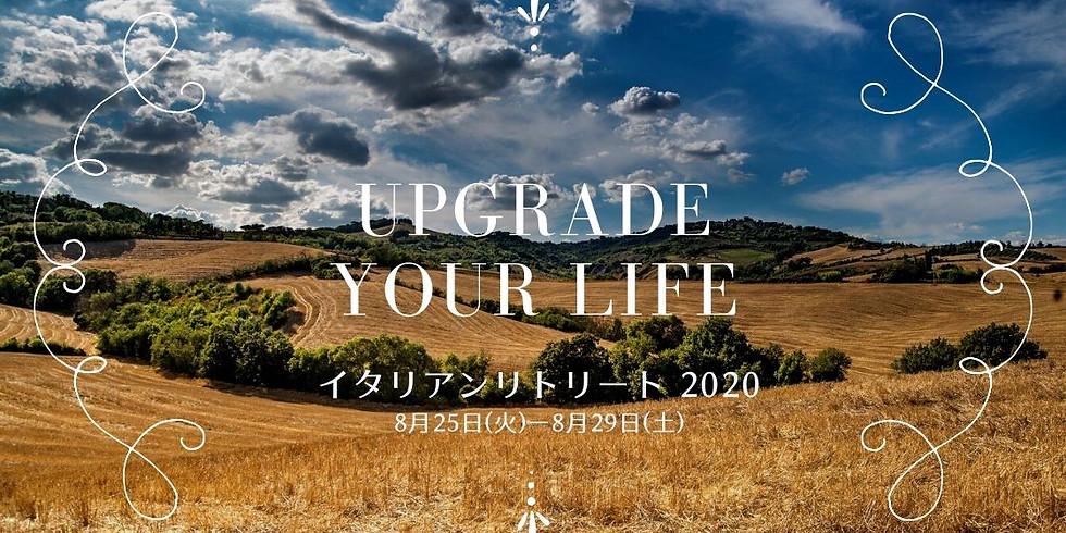 イタリアンリトリート2020 -upgrade your life-