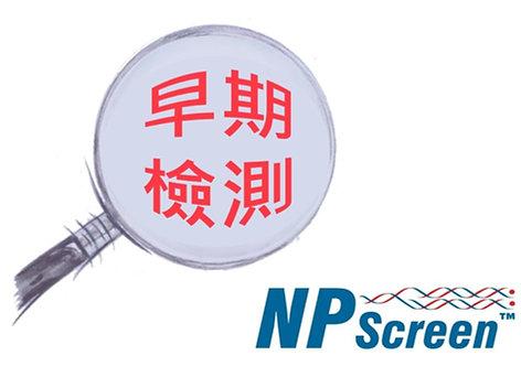 NP Screen 安鼻刷檢