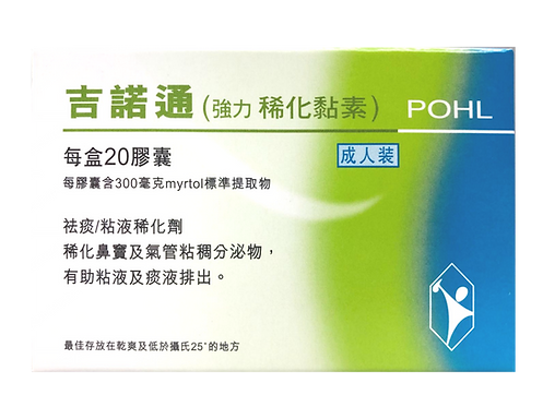 吉諾通 (強力稀化黏素)祛痰/化黏液膠囊