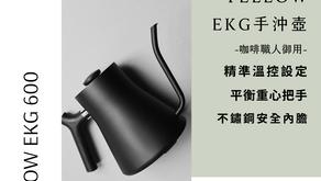 咖啡職人御用的手沖壺~FELLOW EKG系列