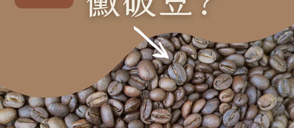 咖啡的都市傳說:豆心一條線,黴破豆?!阿...才不是哩