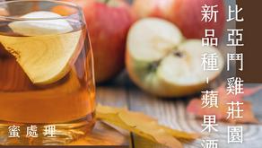 哥倫比亞多利馬鬥雞莊園西妲新品種蜜處理1800米-蘋果酒批次🍏🍎