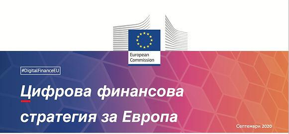 Цифрова финансова стратегия за Европа.jp