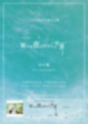 レコ発20190912-01.jpg
