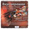 """Вкус черешни"" (спектакль) / ""Taste of Cherry"" (performance)"