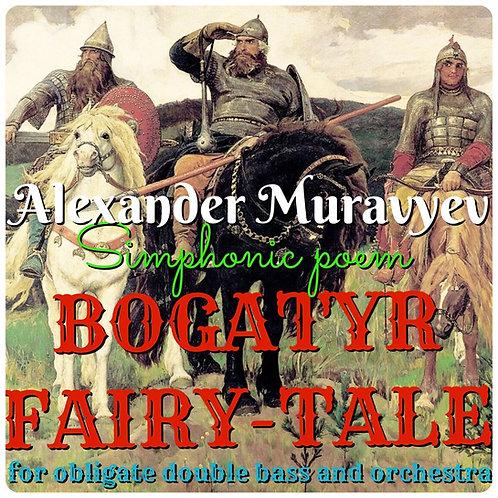 "Alexander Muravyev ""Bogatyr Fairy-Tale""(p-ra,parts,bass solo,clavier)"