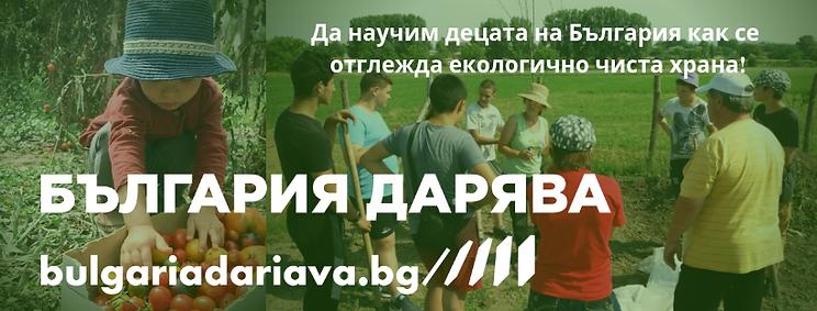 ББългария дарява_www.png