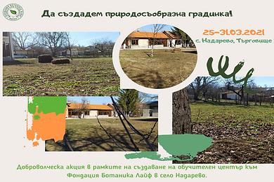 Да създадем природосъобразна градинка! 25 - 31 март