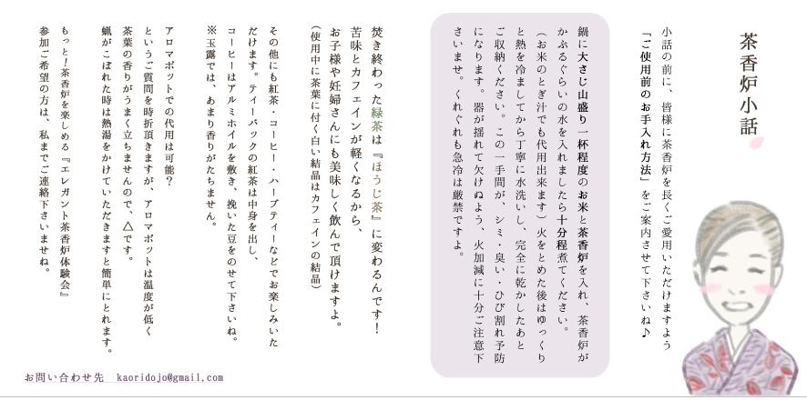 星香殿様 商品説明書作成(トータルプロデュース)