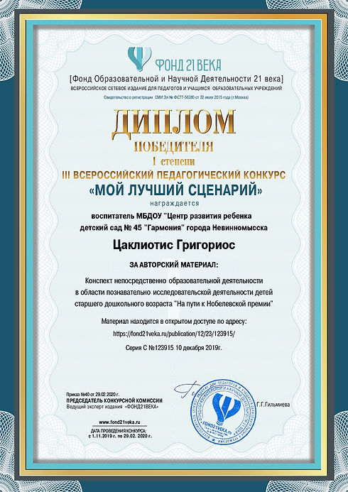 contest_diploma_123915_page-0001.jpg
