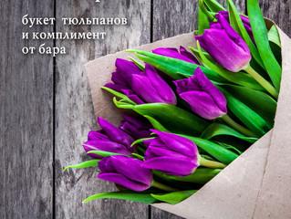 Самый прекрасный праздник весны отмечаем 7 и 8 марта