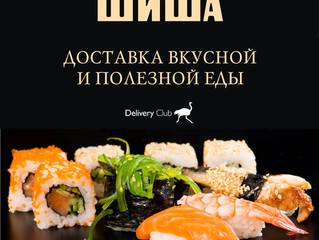 Доставка ваших любимых блюд от Шиша