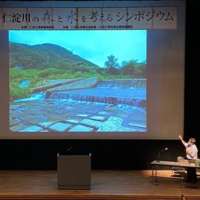 2021仁淀川の再生をめざして「森と水を考える」シンポジウム開催