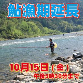 鮎漁期について 延長のお知らせ