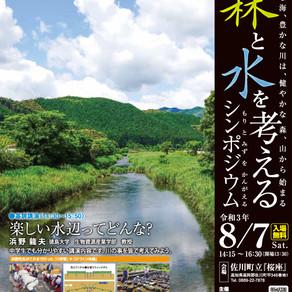 第17回 仁淀川の森と水を考えるシンポジウム 開催のお知らせ