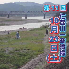 第11回仁淀川一斉清掃