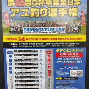 2021 第45回G杯争奪全日本アユ釣り選手権