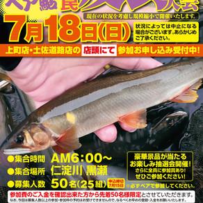 つりぐの岡林  鮎友釣り大会 7月18日(日)