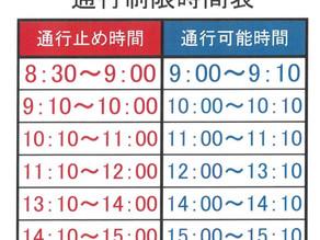 【通行制限情報】国道494号 百川内、用居方面(椿山へは通行可能)