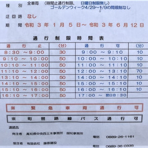 中津川(下名野川)工事規制