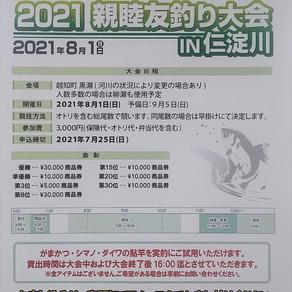 フィッシングハヤシ 2021年 親睦友釣り大会in仁淀川