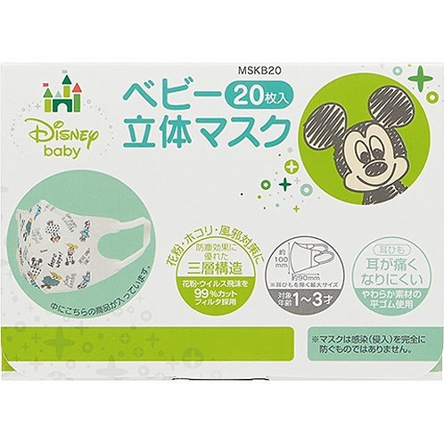 Skater Disney Mickey 米奇兒童口罩20個裝  (1-3歲用) 432200