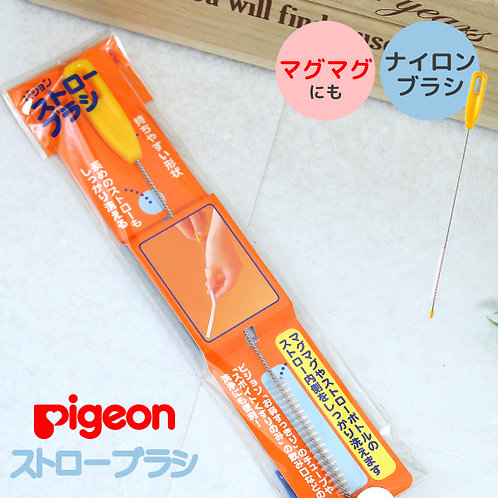 Pigeon 不銹鋼吸管清潔刷  040358