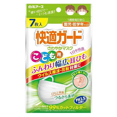 (現貨) 白元Ace快適柔滑口罩7個裝 (兒童用)