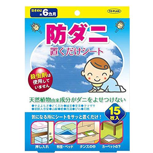 (現貨) 日本製 TO-PLAN 防塵蟎吸蚤布15片裝
