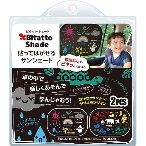 Bitatto Shade 免吸盤太陽擋 2枚組 601144